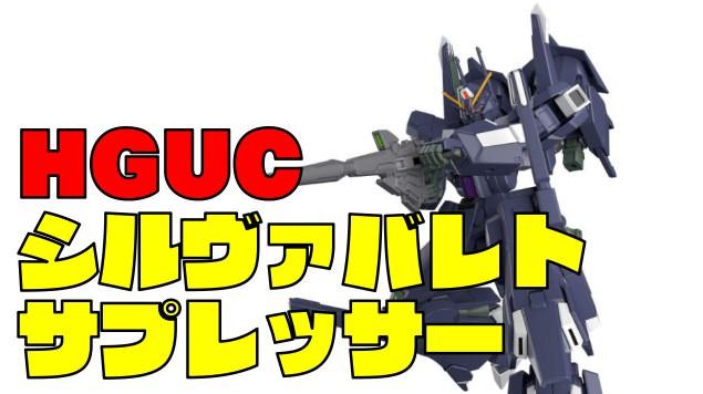 『HGUC シルヴァ・バレト・サプレッサー』ガンプラレビュー!機体の謎に迫る