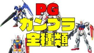 【2019年最新】PGガンプラおすすめランキング15(パーフェクトグレード)