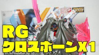 ABCマント完全再現『RG クロスボーン・ガンダムX1』ガンプラレビュー