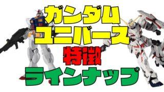 【GUNDAM UNIVERSE】ガンダムユニバースの特徴と全ラインナップ