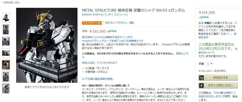価格10万円越え!『解体匠機 νガンダム』レビュー・サイズ・発売日まとめ【METAL STRUCTURE】