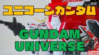 【GUNDAM UNIVERSE】ユニコーンガンダム ユニバースレビュー