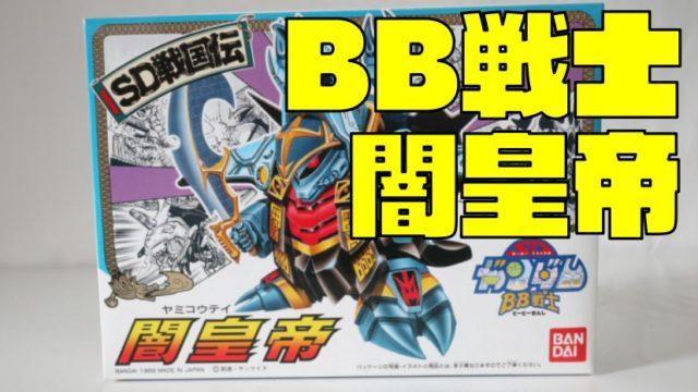 【ガンプラレビュー】BB戦士№45『闇皇帝』を組み立ててみた