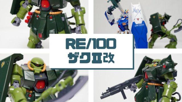 【RE/100 ザクII改】ガンプラレビュー!MGアレックスと並べてかっこいい