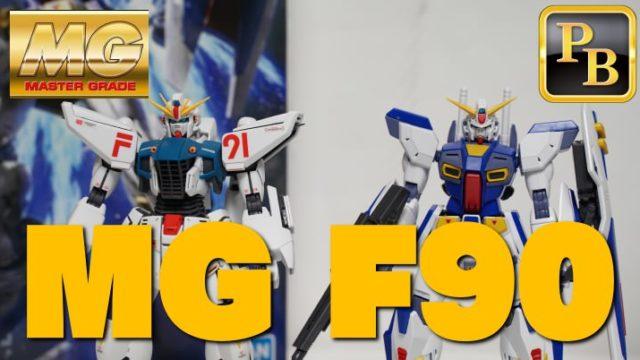 【プレミアムバンダイ】待望のガンプラ化『MG ガンダムF90』レビュー!