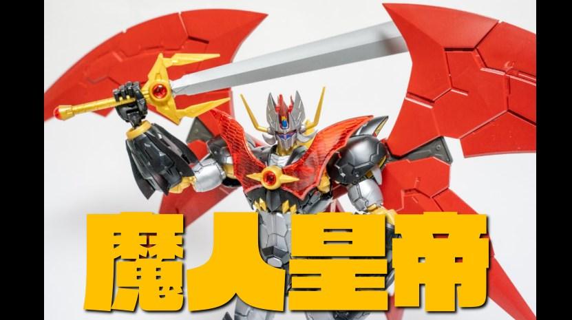 【魔神皇帝!】『HGマジンカイザー INFINITY』プラモデル レビュー!
