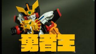 【クロスシルエット】『ガオガイガー』レビュー!あの勇者王がプラモデルで復活!