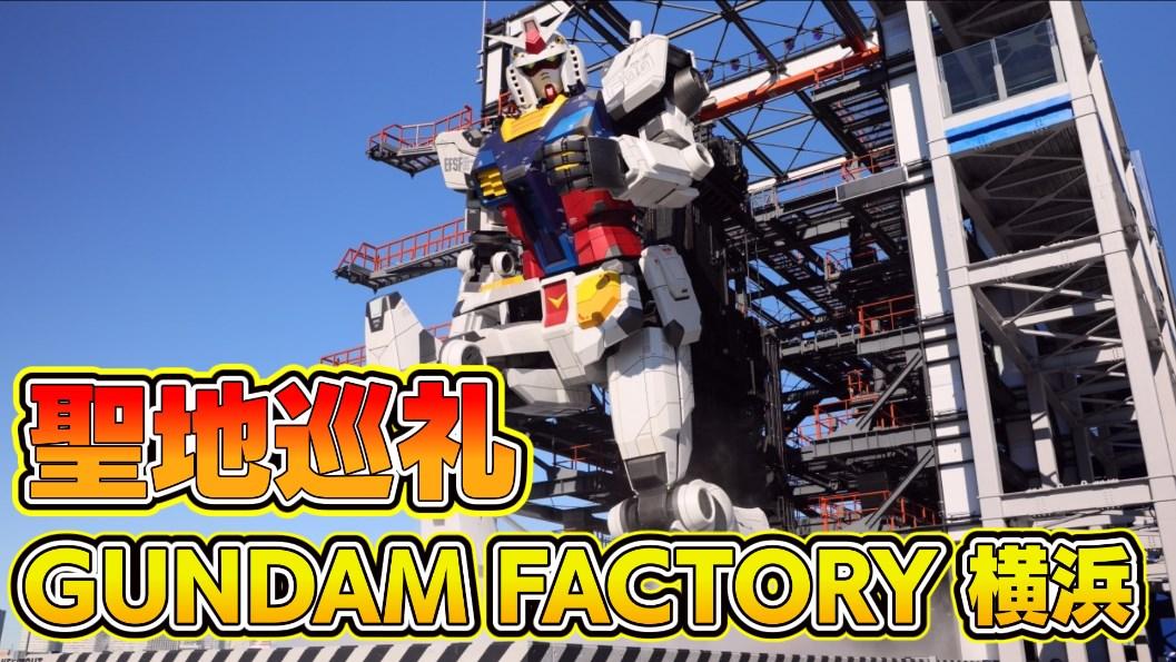 【動くガンダムの謎に迫る!】GUNDAM FACTORY 横浜レポート