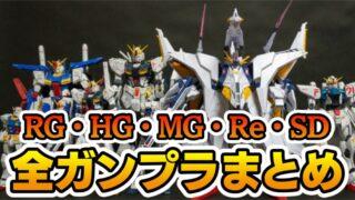 【完全保存版】全ガンプラまとめ(RG・HG・MG・RE100・PG・SDCS・BB戦士)