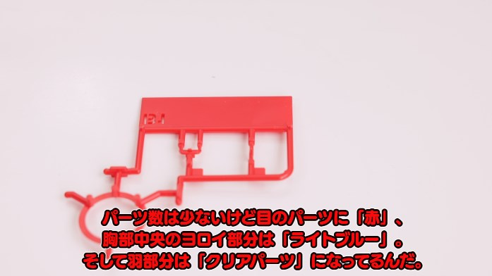 【HG サーバイン】プラモレビュー(合わせ目・可動域チェック・機体解説)